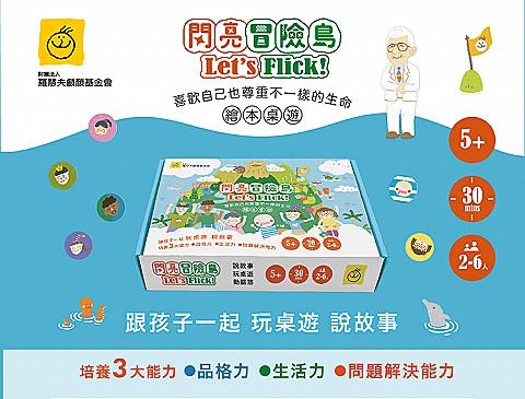 《閃亮冒險島 Let's Flick!》彈射趣味益智桌遊