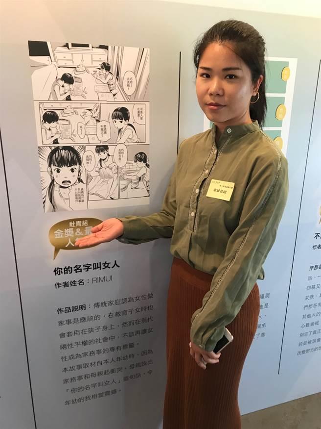 青年暨社會組金獎作品「你的名字叫女人」,作者韋蘺若明本身是一名職業漫畫家。鄭郁蓁攝影