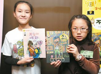 就讀台中市塗城國小的林亞璇(右)及台北市蓬萊國小的徐宜廷(左),分別以「不大叔公」及「美髮師咪歐」獲得金、銀獎。 記者侯永全/攝影