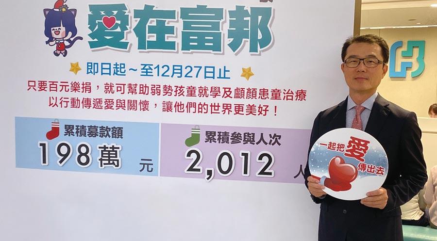 台北富邦銀行小額募款12天善款逾198萬元,助弱勢學童與顱顏患童。圖/台北富邦銀行提供