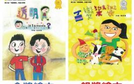 22屆兒童文學獎得獎繪本