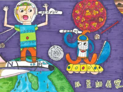 第23屆兒童金獎繪本《外星語男孩》