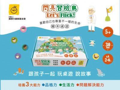 《閃亮冒險島 Let's Flick!》繪本桌遊