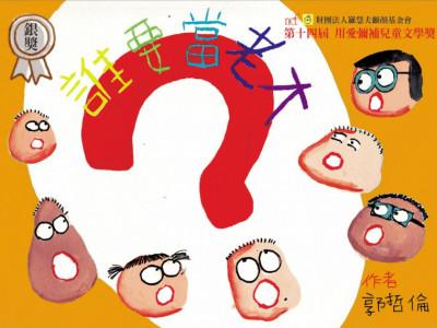 第14屆兒童繪本《誰要當老大》
