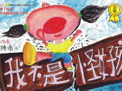 第14屆兒童繪本《我不是怪女孩》