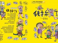 第20屆兒童金獎繪本《我拚了!》