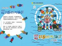 第20屆兒童銀獎繪本《最討厭的游泳課》