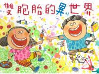第15屆兒童繪本《雙胞胎的異世界》