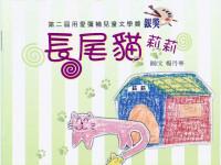 第2屆兒童繪本《長尾貓莉莉》