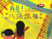 第10屆兒童繪本《再見!八堵鐵橋》