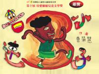 第10屆兒童繪本《音速小子》