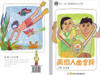 第12屆兒童繪本《兩個人的金牌》
