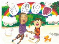 第21屆兒童金獎繪本《阿嬤的愛》