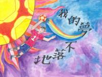 第23屆兒童銀獎繪本《我的夢不落地》