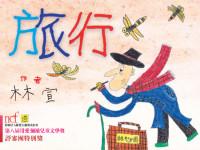 第8屆兒童繪本《旅行》