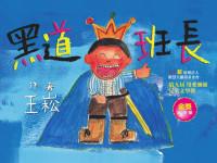 第9屆兒童繪本《黑道班長》