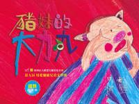 第9屆兒童繪本《豬妹的大力丸》