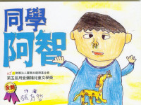 第5屆兒童繪本《同學阿智》
