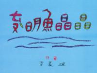第5屆兒童繪本《透明魚晶晶》