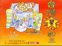第6屆兒童繪本《台灣星鼓王》