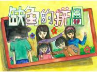 第16屆兒童繪本《缺角的拼圖》