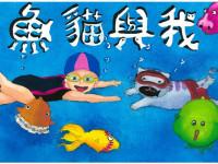 第16屆兒童繪本《魚貓與我》