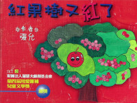 第4屆兒童繪本《紅果樹又紅了》