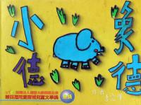 第4屆兒童繪本《小象德德》