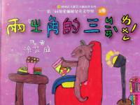 第3屆兒童繪本《兩隻角的三箭龍》