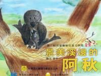 第2屆兒童繪本《景美溪邊的阿秋》