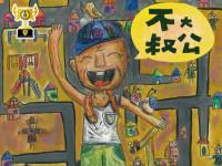 第17屆兒童繪本《不大叔公》