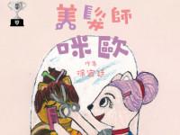 第17屆兒童繪本《美髮師 咪歐》