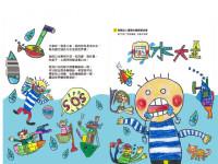 第19屆兒童金獎繪本《口水大王》
