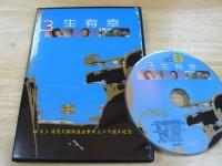 基金會二十週年紀念紀錄片-《20x3三生有幸》