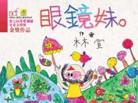 第7屆兒童繪本《眼鏡妹》