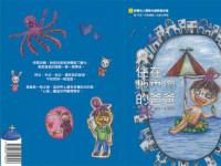 第19屆兒童銀獎繪本《住在地中海的爸爸》