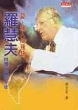 愛補人間殘缺-羅慧夫台灣行醫四十年