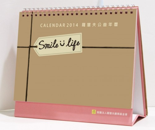 2014公益桌曆