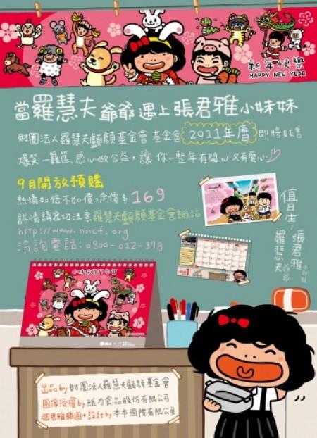 2011愛心年曆訂購