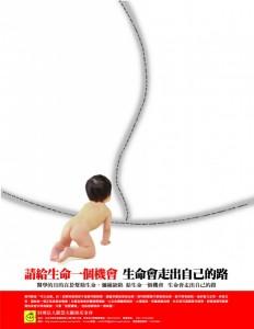 公益廣告:給生命一個機會  生命會走出自己的路